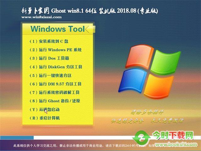 新萝卜家园Ghost Win8.1 x64 稳定装机版2018v08(无需激活)