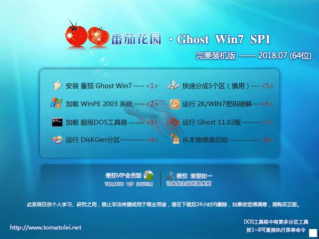 番茄花园 GHOST WIN7 SP1 X64 完美装机版 V2018.07 (64位)