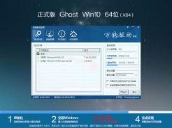 Ghost win10 X64位旗舰增强版V2018.07