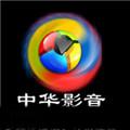 中华影音绿色版V1.0