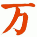 万语小译王德语翻译 1.0绿色版