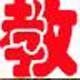 教育综合知识绿色版v0.1