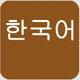 韩语学习软件官方版v3.64