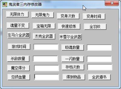 鬼武者3内存修改器