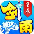 剑雨星辰iPhone版v1.0