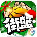 街篮iPhone版v1.3.2