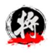 象棋大师珍藏版for iPhone6.0(象棋竞技)