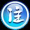 触宝输入法注音包(注音输入)5.1.6.1 for android安卓版
