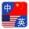 中英词典大全4.0(英语词典)for android安卓版