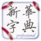 新华字典2012(手机字典工具)v4.1.1 for android