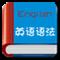 英语语法大全4.5.5(英语学习工具)for android