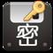 隐私文件加密保护器(文件安全保护)2.0 for android安卓版