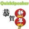 QuickSpeaker(韩语学习软件)韩语伴侣新年版2.0