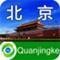 全景游北京2.3(北京旅游导航)for android安卓版