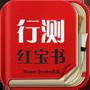 行测红宝书iPhone版v2.3.1