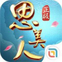 思美人安卓版v12.1.27