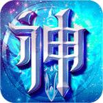 神之荣耀iPhone版V1.0.10