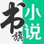 书旗小说iPhone版v3.7.0