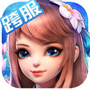 桃花源记iPhone版v1.4.2