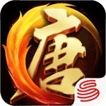 大唐无双iPhone版V1.0.1