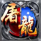 赤月屠龙iPhone版V2.1