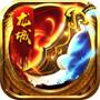血战龙城安卓版v1.0.1