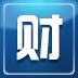 财金通安卓版v5.3.0.0