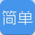 简单报销安卓版v4.8.1