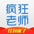 疯狂老师iOS版下载 v4.1.9_cai