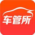 北京车管所安卓版v1.0_cai