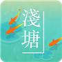 浅塘安卓版v1.3.1