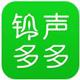铃声多多iphone版v1.8