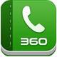 360安全通讯录iphone版v1.6