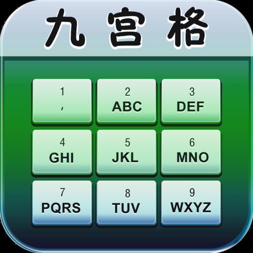 九宫格输入法iphone版v5.2