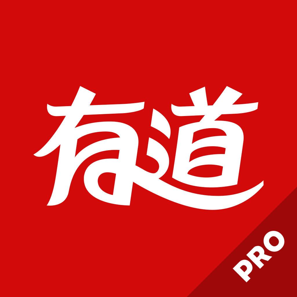 有道词典本地增强版iphone版v6.2.1