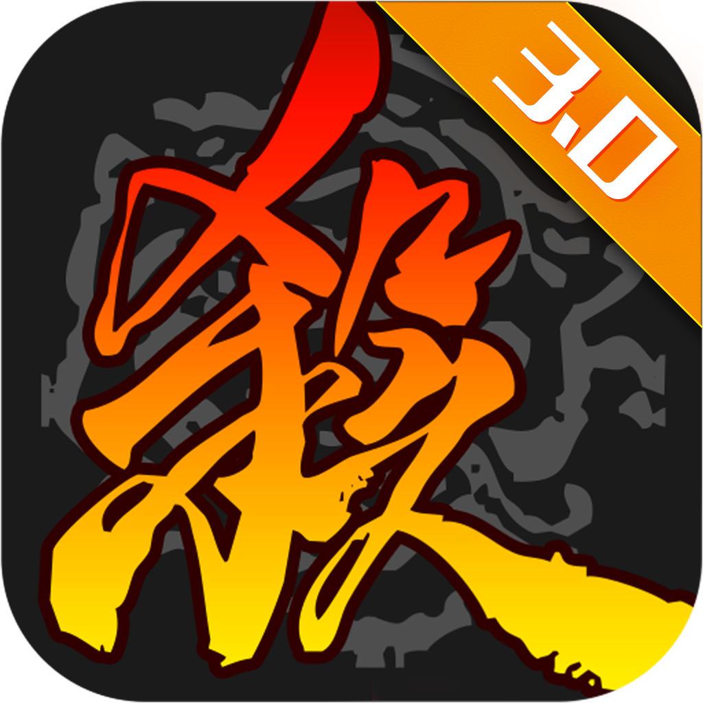 三国杀iphone版v3.3.0