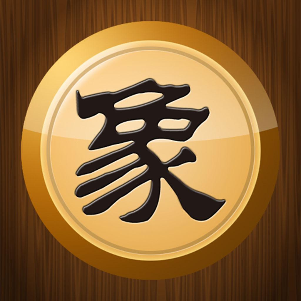 中国象棋iphone版v1.4.7