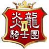 炎龙骑士团2安卓版v1.0.0