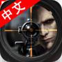 生死狙击iphone版v1.2.1