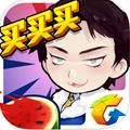 全民切水果iPhone版v1.0.6