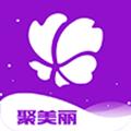 聚美丽安卓版v2.1.8