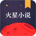 火星小说iOS版V1.0.74