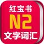 红宝书N2文字词汇iPhone版v1.3.0