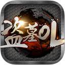 盗墓OL for iPhone5.1(角色扮演)