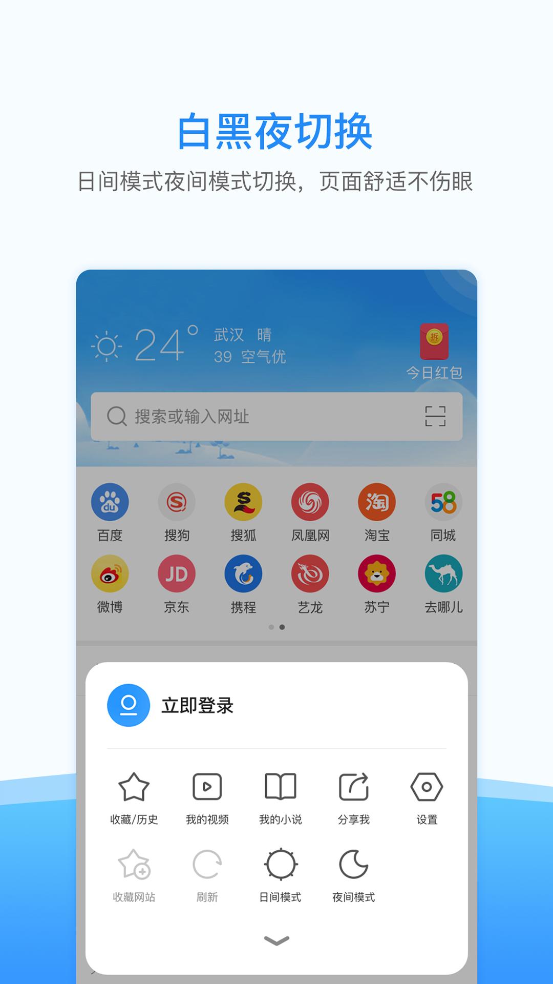 西瓜浏览器 1.5 安卓版图3