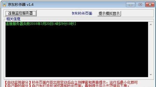 京东抢购软件 v1.4 绿色版图1