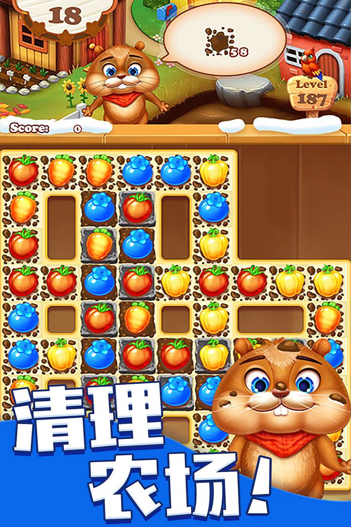 欢乐水果消消乐游戏图3