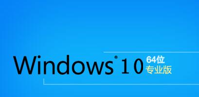 Windows10  64位专业版系统下载