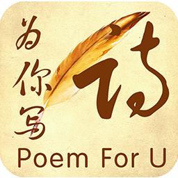 为你写诗app 3.3.1 安卓版