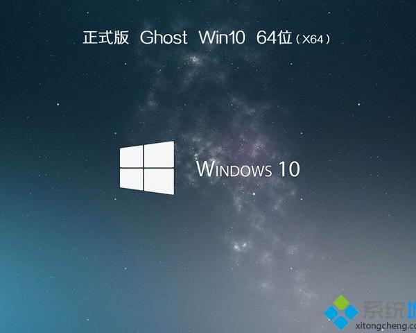 Ghost Win10 x64安全免激活正式版下载